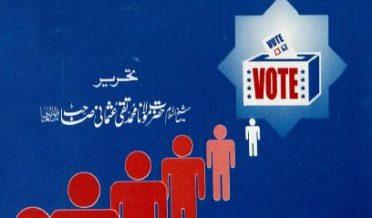 Vote Ki Sharai Haisiyat by Mufti Muhammad Taqi Usmani