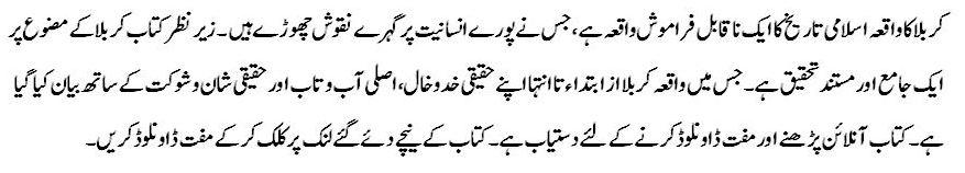 شہادت نواسہ سیدالابرار
