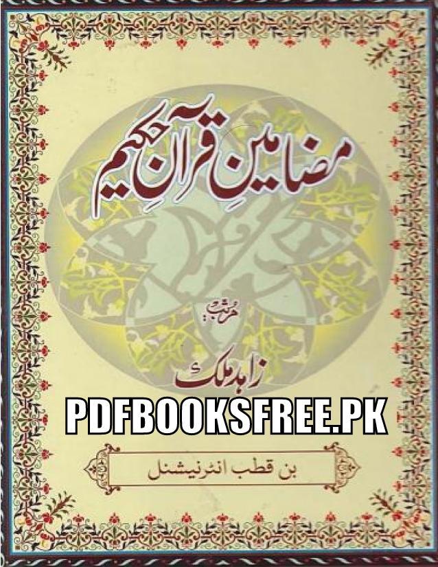 Mazameen e Quran Urdu By Zahid Malik