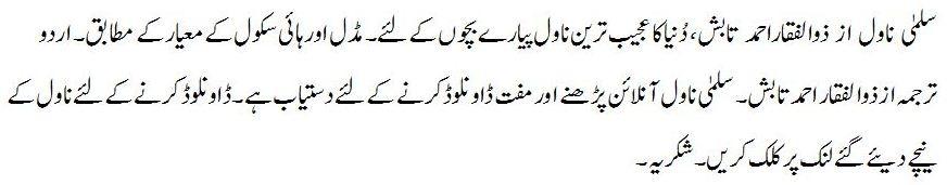 Salma Novel by Zulfiqar Ahmed Tabish