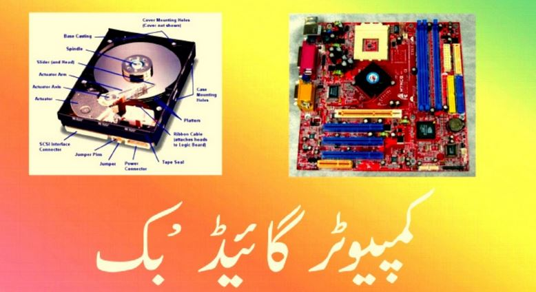 Easy Computer Guide Book in Urdu