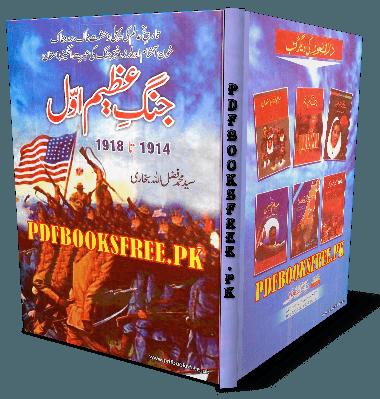 جنگِ عظیم اول از سید محمدفضل اللہ بخاری