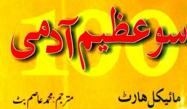 100 Azeem Aadmi Urdu By Michael Hart
