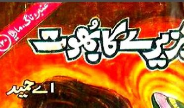 Jazeere Ka Bhoot novel A Hameed