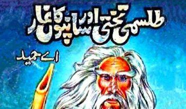 Tilismi Takhti aur Saanpo Ka Ghaar Novel by A Hameed