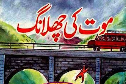 Urdu Kids Novel Maut Ki Chalang by A Hameed