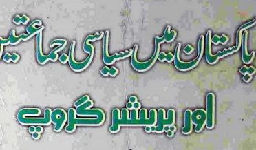 پاکستان میں سیاسی جماعتیں اور پریشر گروپ از تنویر بخاری