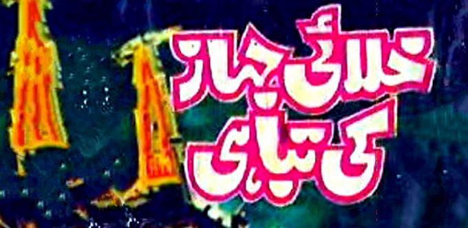 Khalai Jahaz Ki Tabahi by A Hameed