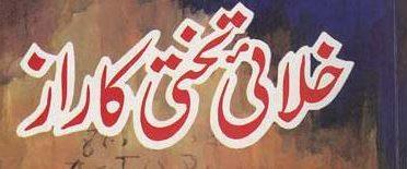 Khalai Takhti Ka Raaz by A Hameed