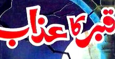 Qabar Ka Azaab novel by A Hameed