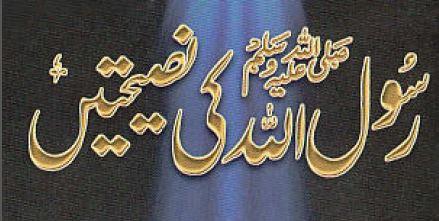 رسول اللہ ﷺ کی نصیحتیں مولف مولانا مفتی محمدعاشق الٰہی بُلندشہری