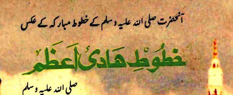 خطوط ہادی اعظم از سید فضل الرحمان