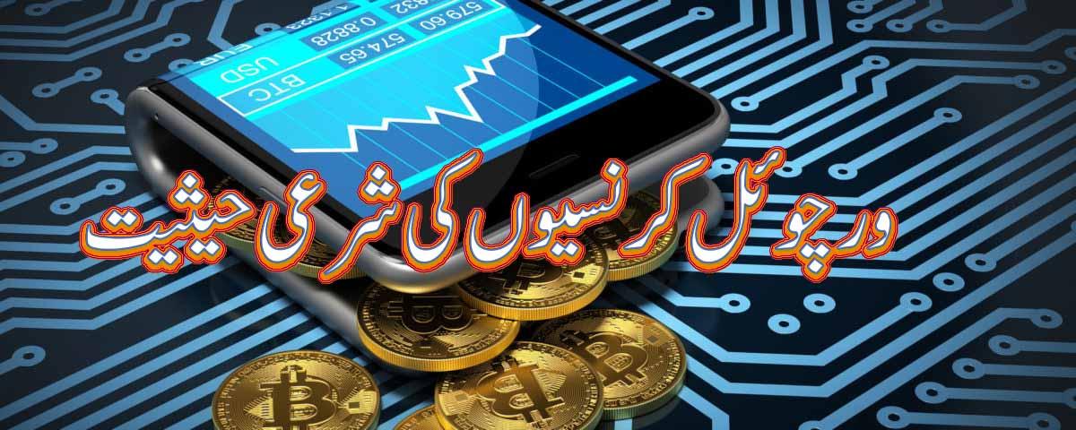 Virtual Currencies Ki Sharai Haisiyat