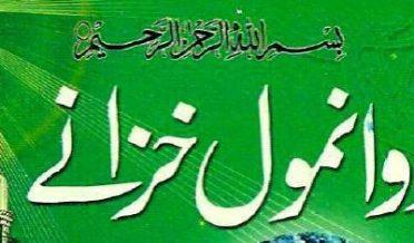 دو انمول خزانے از حکیم محمدطارق محمود عبقری