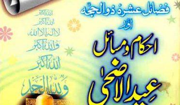 فضائل عشرہ ذولحضہ اور احکام و مسائل عیدالاضحیٰ از حافظ صلاح الدین یوسف