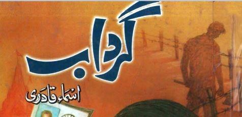 گرداب ناول مکمل چھ حصے از اسماء قادری