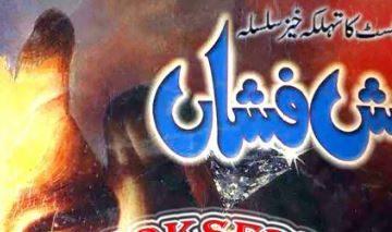 آتش فشاں ناول مکمل ۱۳ حصے از اقبال کاظمی