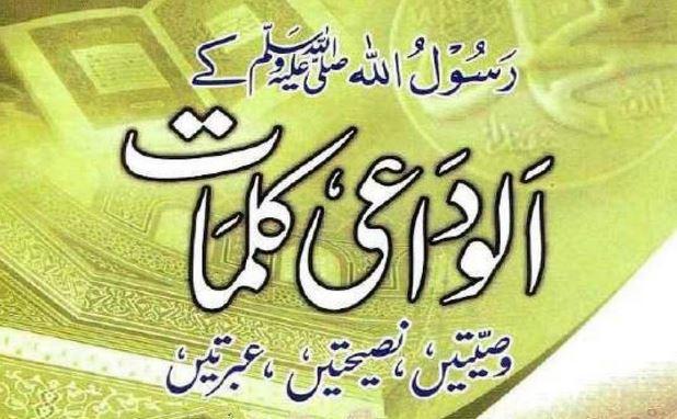 رسول اللہ ﷺ کے الوداعی کلمات از سعیدبن علی بن وہف القحطانی