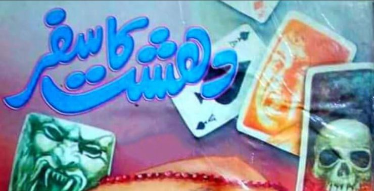 Dehshat Ka Safar novel by Mehmood Ahmed Modi