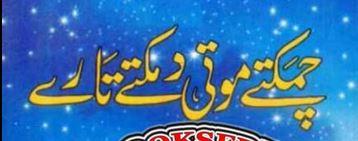 کتاب چمکتے موتی دمکتے تارے از مولانا ذولفقار احمدقاسمی