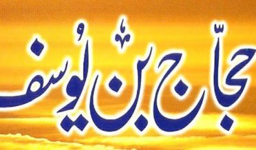 Hajjaj bin Yousuf History by Aslam Rahi M.A
