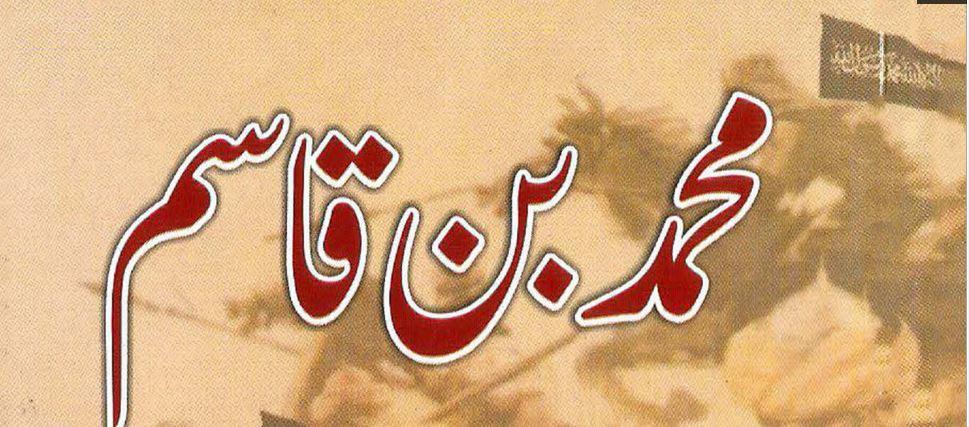 Muhammad Bin Qasim by Aslam Rahi M.A