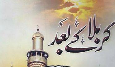 کربلا کے بعد از مولانا قاری محمد عبدالتواب قادری