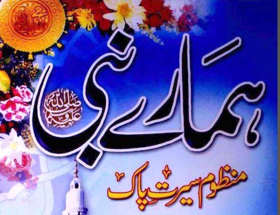 ہمارے نبی منظوم سیرت پاک از حافظ امجد حسین کرناٹکی