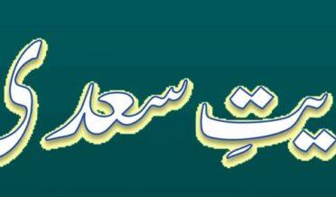 حکایتِ سعدی از ڈاکٹرساجد امجد