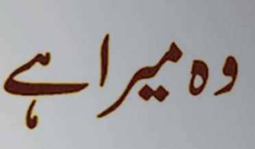 وہ میرا ہے ناول از نمرہ احمد